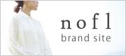 noflブランドサイト