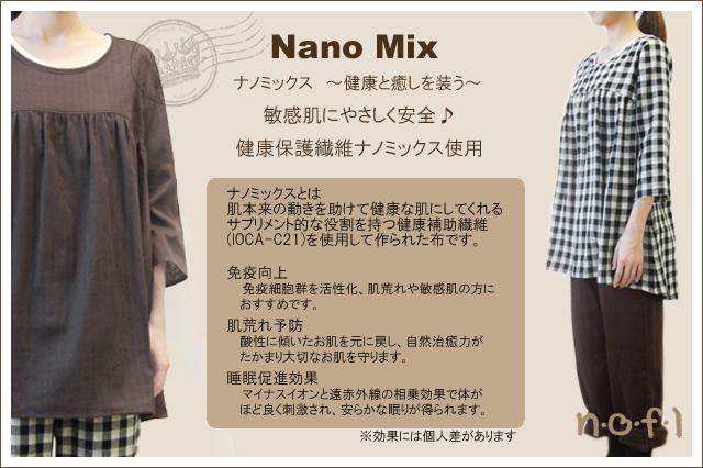 ナノミックス