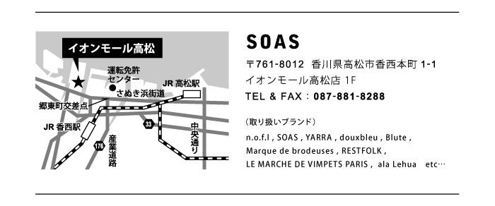 SOASオープン記念SALE