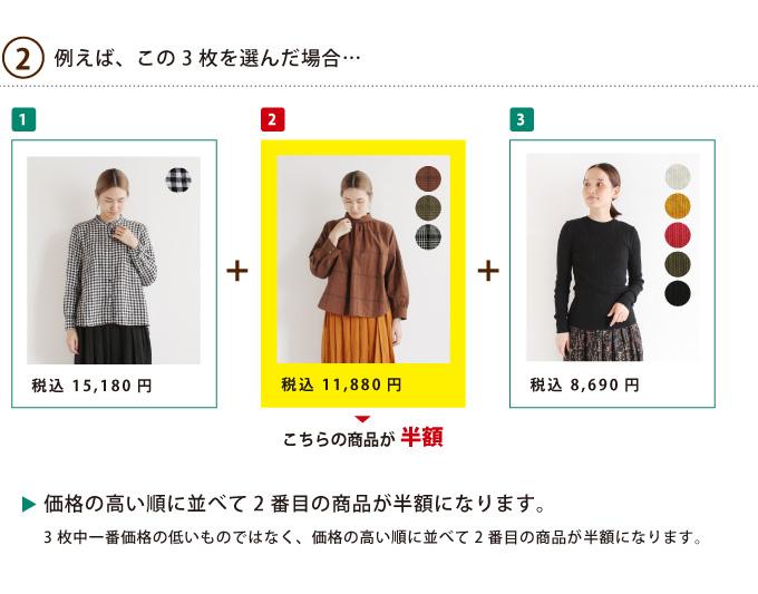 お買い物の例2 3枚をお買い上げの場合…価格の高い順に並べて2番目の商品が半額になります。3枚中一番価格の低いものではなく、価格の高い順に並べて2番目の商品が半額になります。